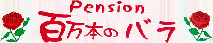 Pension 百万本のバラ